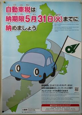 自動車税は納期限5月31日(火)までに収めましょう