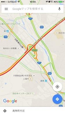 Googleマップの渋滞表示