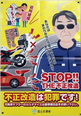 STOP!! THE不正改造・ポスター