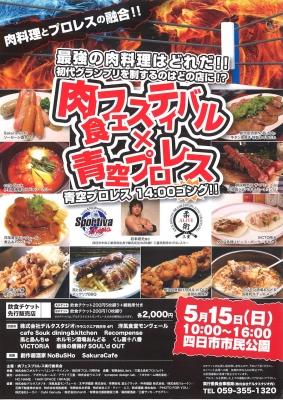 青空プロレスx肉フェス