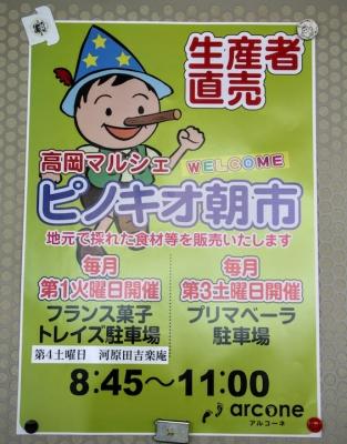 ピノキオ朝市開催