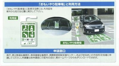 三重おもいやり駐車場利用証制度