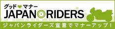 JAPAN RIDERSバナー