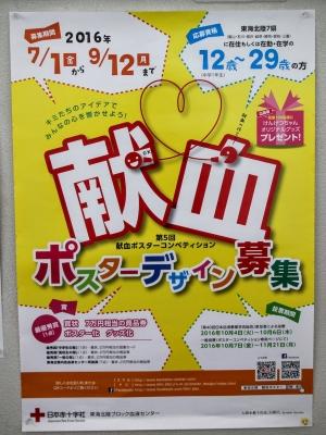 献血デザインポスター募集