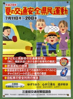 平成28年 夏の交通安全県民運動ポスター 7月11日(月)〜20日(水)