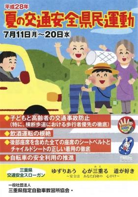 平成28年 夏の交通安全県民運動パンフレット表
