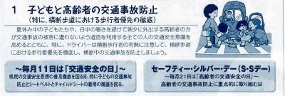 平成28年 夏の交通安全県民運動パンフレット裏の詳細1