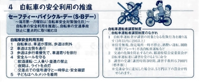 平成28年 夏の交通安全県民運動パンフレット裏の詳細4
