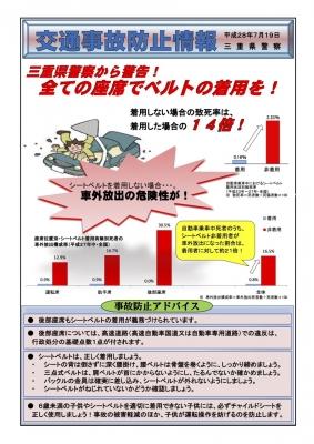交通事故防止情報 平成28年7月19日 三重県警察