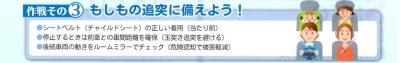 """追突""""ゼロ""""作戦"""