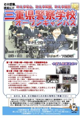 三重県警察学校オープンキャンパス