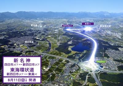 東員インターチェンジ2016年8月11日 開通!