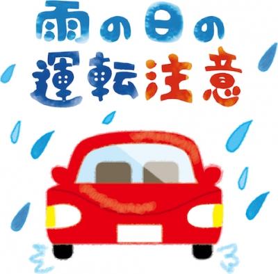 雨の日の運転注意