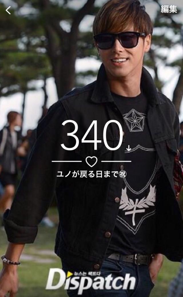 ユノ340日_convert_20160515011304