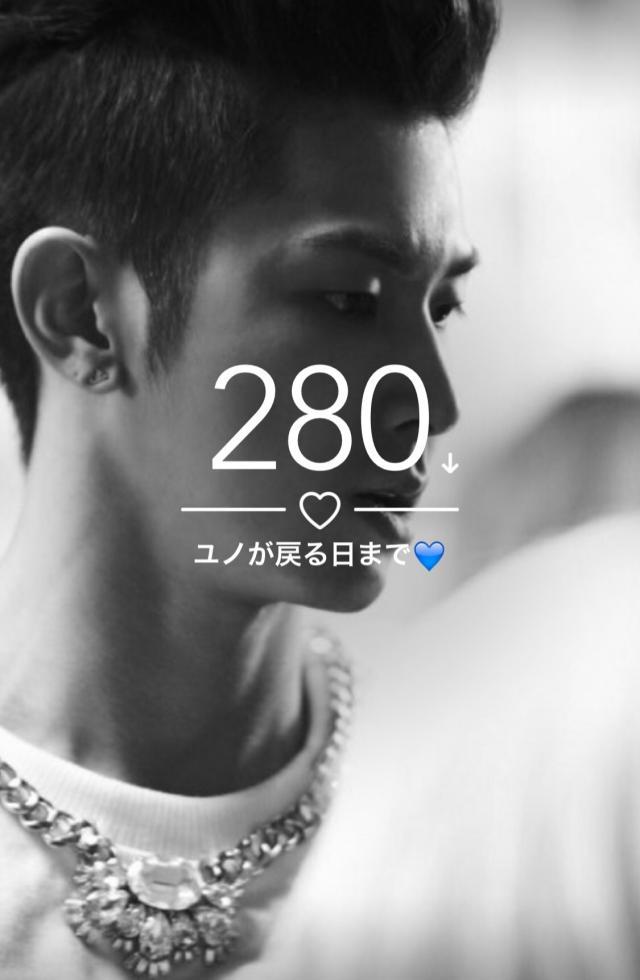 ユノ280日_convert_20160714162036