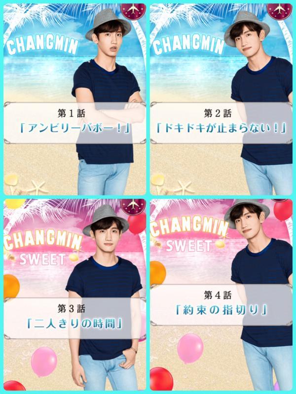 チャンミン+OCEAN+SWEET_convert_20160729165654