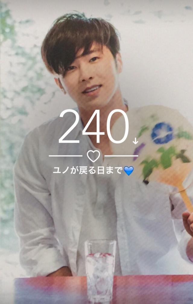 ユノ240日_convert_20160823153857