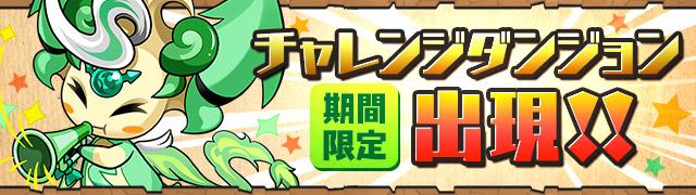 challenge_dungeon_20160527162709440.jpg