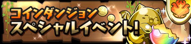 coin_sp_event_2016092915232195a.jpg