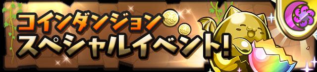coin_sp_event_dark_20160804191216320.jpg