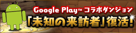 google_play_dungeon_2016090815544271a.jpg
