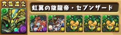 shinka_sozai_20160426172732023.jpg