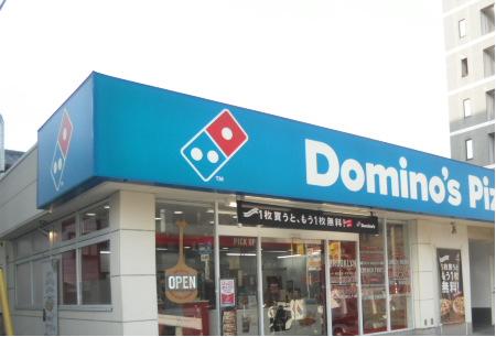 1 ドミノ ピザ 西成旭店