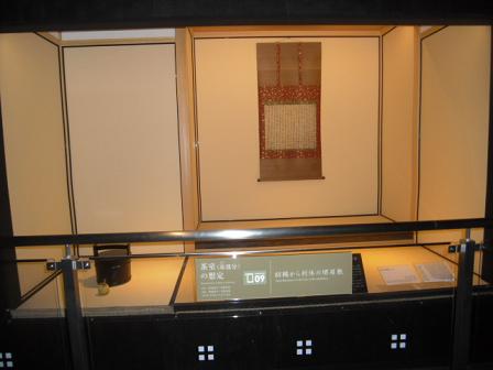 9 さかい利休屋敷にあった初期の茶室