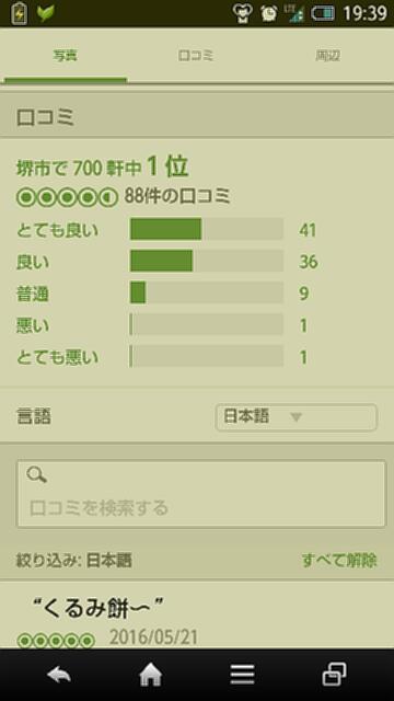 20160523_194751.jpg