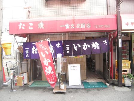 2 西成区梅南、「一冨久(いちふく)」さん