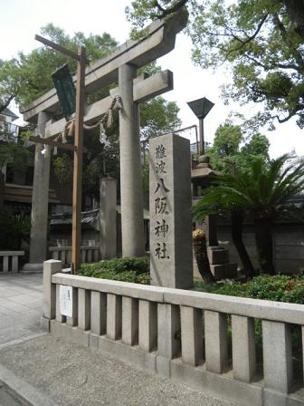 2 難波 八坂神社