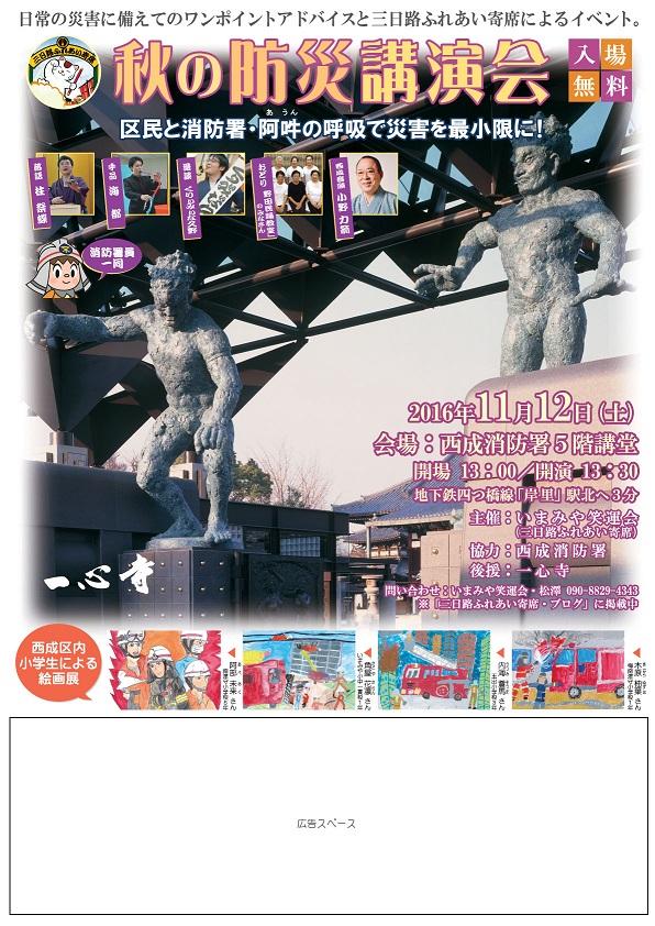 1112演芸会ポスター