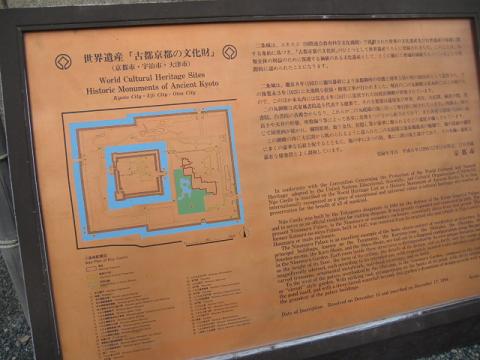6 世界遺産としての二条城の解説