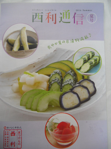 L  京漬物「西利(にしり)」さんのパンフレット