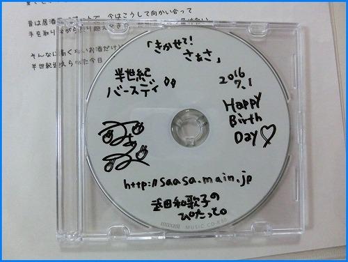 20160713CD (3)