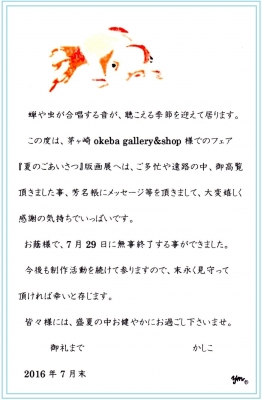 2016年7月okebaさん お礼状 サイン