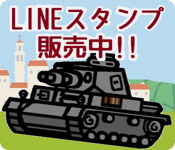 LINEスタンプ戦車用広告