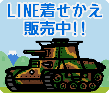 LINE着せかえ戦車用広告