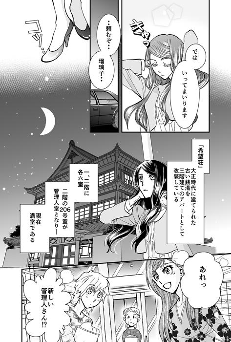 マーフィプロローburoguyou-04