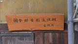 20160502塩山04