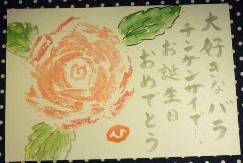 誕生日絵手紙