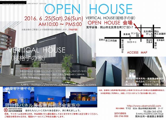 VERTICAL HOUSE(縦格子の家)案内図新edited-4_edited-2