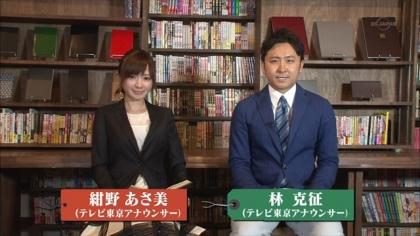 160414朝ダネ 紺野あさ美 (5)