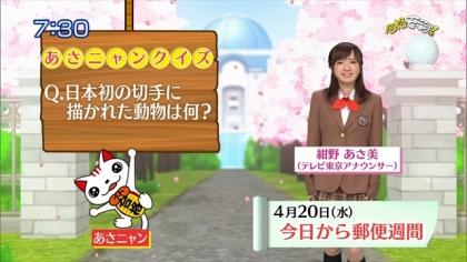 160420合格モーニング 紺野あさ美 (6)