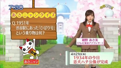 160421合格モーニング 紺野あさ美 (5)
