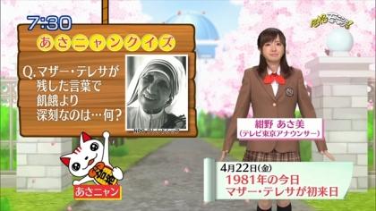 160422合格モーニング 紺野あさ美 (6)