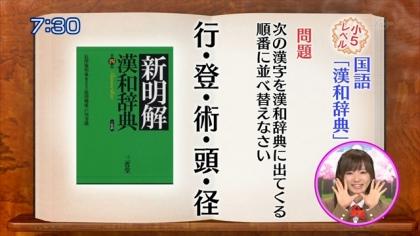 160426合格モーニング 紺野あさ美 (7)