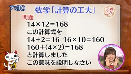 160429合格モーニング 紺野あさ美 (6)