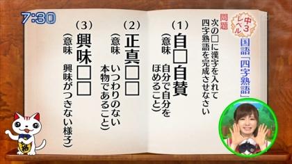 160503合格モーニング 紺野あさ美 (3)