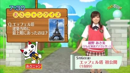 160506合格モーニング 紺野あさ美 (8)